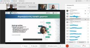 Το webex meeting της εισήγησης της κ. Καρανάτσιου