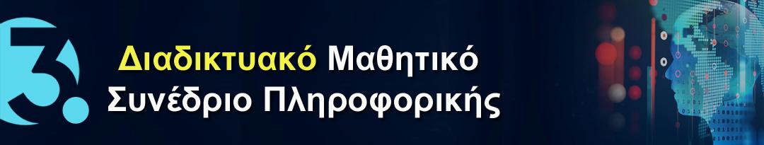 Συμμετοχή του ΠΣΠΘ στο 13ο Διαδικτυακό Μαθητικό Συνέδριο Πληροφορικής Κεντρικής Μακεδονίας